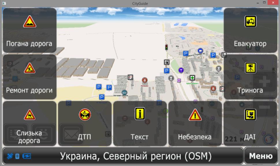 программа навигации для ноутбука